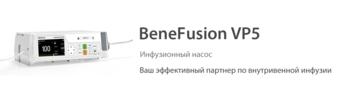 Инфузионный насос BeneFusion VP5 2